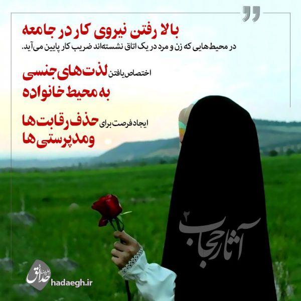 Asar-Hejab2