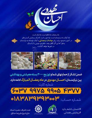 Ehsan-Mahdavi2