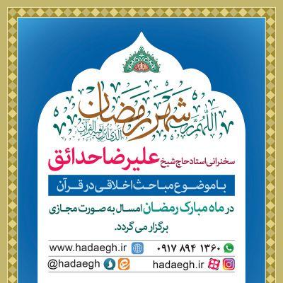 Poster-Raman-Majazi