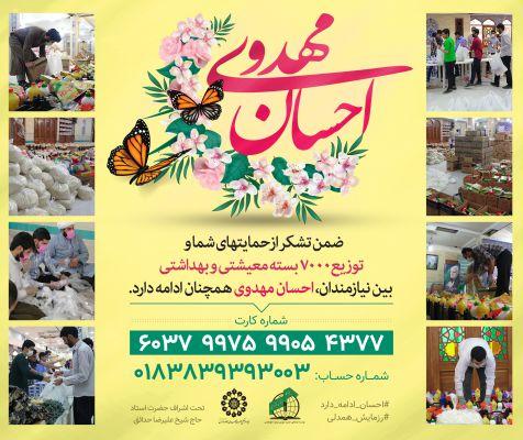 Ehsan-Mahdavi6